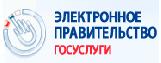 Электронное правительство ГОСУСЛУГИ.